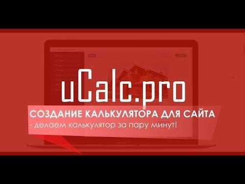 UCalc – универсальный конструктор калькуляторов и форм. Делаем калькулятор за пару минут!