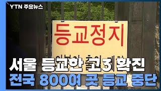 """서울 등교 첫 확진자 """"접촉자 모두 음성""""...전국 학…"""