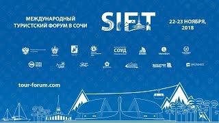 Прямая трансляция c международного туристского форума в Сочи -  SIFT 2018. Зал Весна