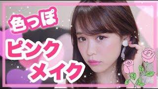 色っぽ♡ピンクメイク thumbnail