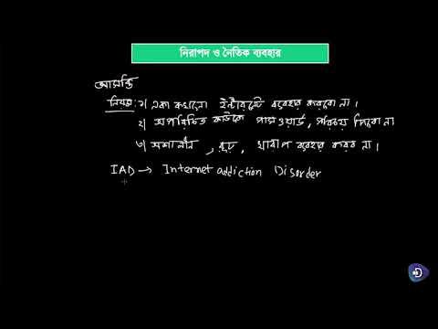 04. ICT (সপ্তম শ্রেণী) - নিরাপদ ও নৈতিক ব্যবহার