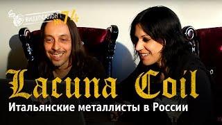 Итальянские металлисты в России: Lacuna Coil смотрят русские клипы!
