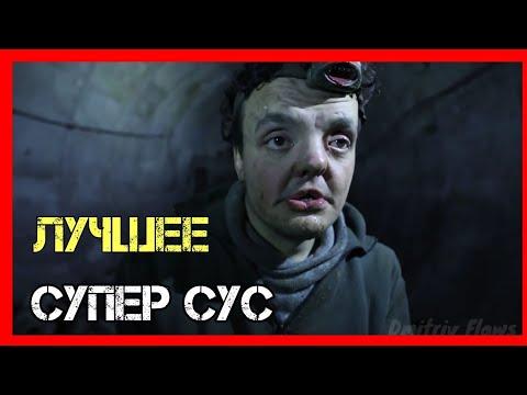 СУПЕР СУС НАРЕЗКА ЛЮТЫХ МОМЕНТОВ!