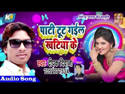 Deepak Diwana का लहरदार - Bhojpuri Live Song - पाटी टूट गईल खटिया के - New Bhojpuri Song 2019