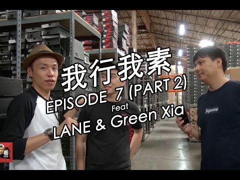 我行我素 Episode 7 - Lane 雷恩 & Green Xia - 美國知名球鞋店 Solestage 主理人 (Part 2)