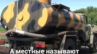 Тушит пожары на бензовозе