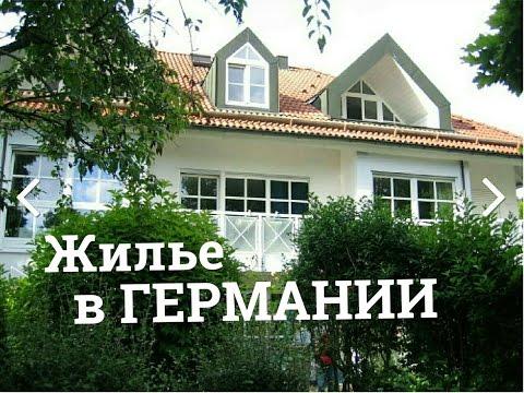 Недвижимость в Германии. Недвижимость в Литве.