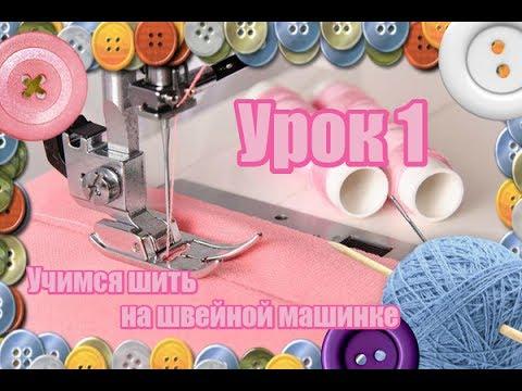 Как шить на швейной машинке видео для начинающих