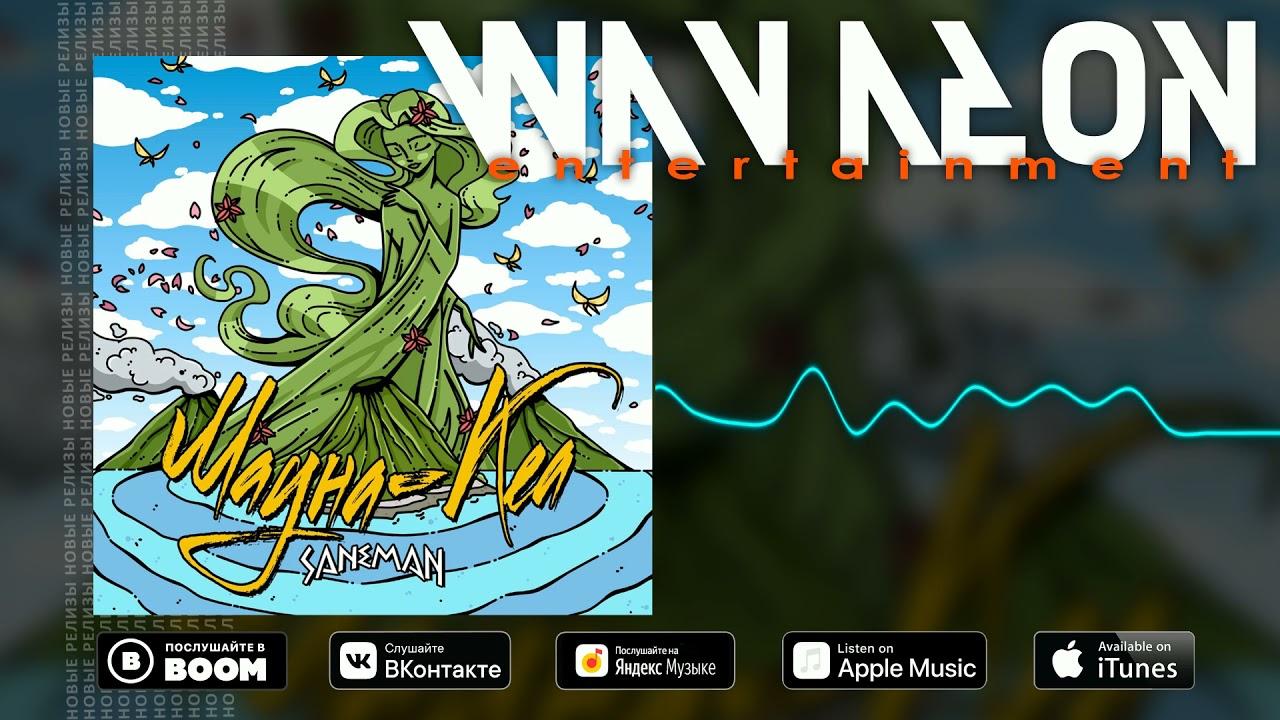SANEMAN - Мауна-Кеа (Official Audio)