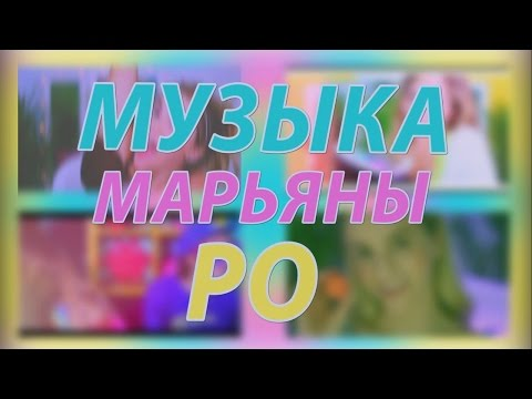 Песни из видео ::