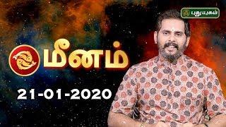 Rasi Palan   Meenam   மீனம் ராசி நேயர்களே! இன்று உங்களுக்கு…  Pisces   21/01/2020