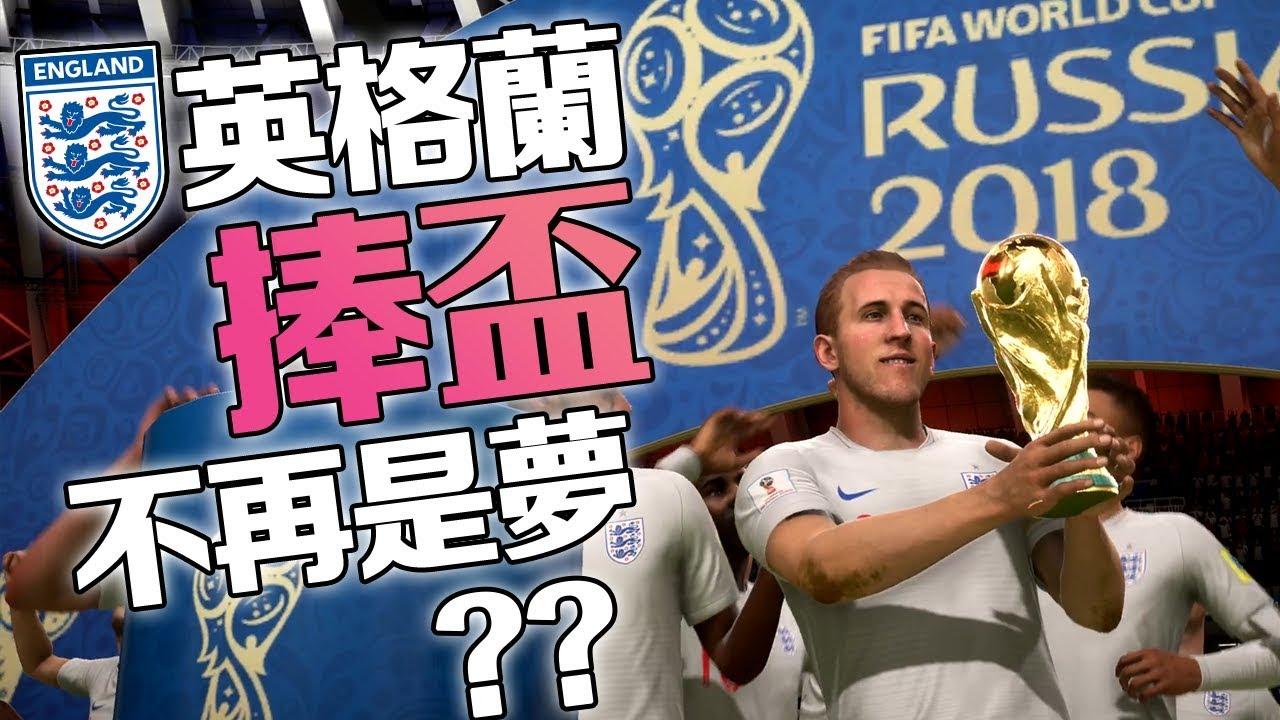 英格蘭真係有可能捧盃? - FIFA18世界盃模式實驗 Part 2 - YouTube