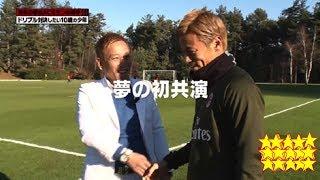 サッカー日本代表の本田圭佑とお笑い芸人のじゅんいちダビッドソンがAC...