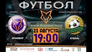 Torpedo Armavir vs Kuban Krasnodar full match