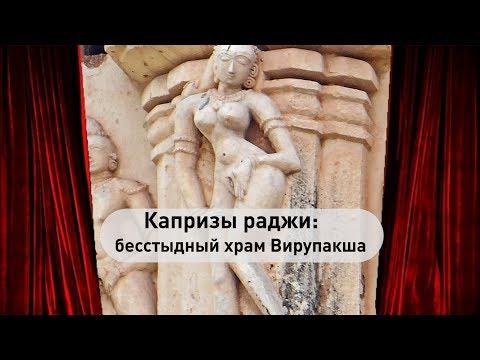 Капризы раджи: бесстыдный храм Вирупакша