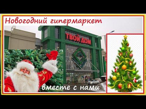 Новогодний 🎅 гипермаркет Твой дом 🎄 обзор магазина 🎄 ассортимент, цены