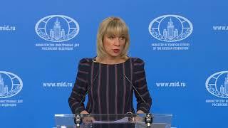 Брифинг официального представителя МИД России (15 февраля 2018 г.)