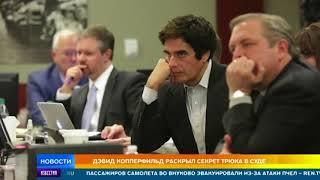 Дэвид Копперфильд раскрыл секрет трюка в суде