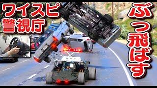 【GTA5】ワイスピ警視庁!フリップ・カーで逃走車をカーチェイスしてぶっ飛ばす!ワイルド・スピード ユーロミッションに登場した車!ハンコンで運転! 警察官になる#425【日本警察編】ほぅ