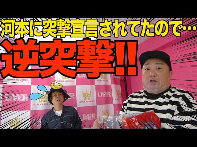 【超神回】けいちょんチャンネルに突撃宣言してきた河本じゅんちゃんねるに逆突撃!【超大型企画始動】