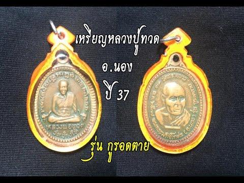 L2S พระเครื่อง หลวงปู่ทวด รุ่น กูรอดตาย Luang Phor Tuad Amulet