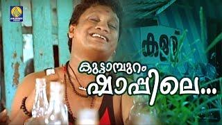 Kuttamburam Shappile... | New Malayalam Album | Pranayam Ee Sangeetham | Video Song