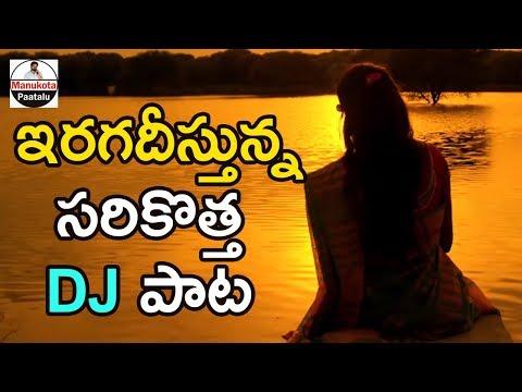 Katta Meeda Koosunnade Telugu DJ Song | Super Hit DJ Folk Songs 2018 | Manukota Patalu