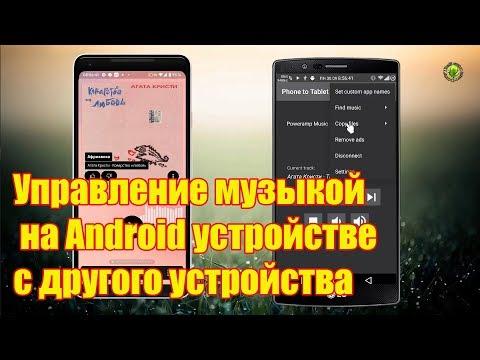 Управление музыкой на Android устройстве с другого устройства Android.