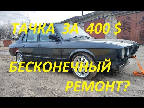 BMW 528i E28 - Black Rocket. Закипел мотор и ремонт, ремонт, ремонт...