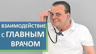 Медицинский менеджмент обучение. 💼 Медицинский менеджмент: взаимодействие главного врача и директора