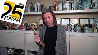 Дмитрий Маликов - ДЖЕМ 25 лет