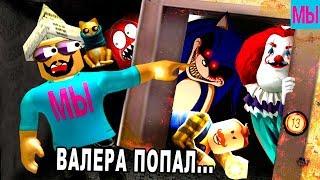 - Валера попал в Очень СТРАШНЫЙ лифт Кукла Чаки Новый Сосед Роблокс ОНО СОНИК EXE Мама и Катя играют
