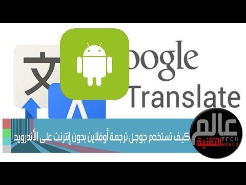 كيف تستخدم جوجل ترجمة أوفلاين بدون إنترنت على الأندرويد - أفضل برنامج على الإطلاق