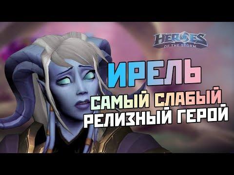 видео: Ирель - самый слабый релизный герой | heroes of the storm