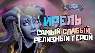 Ирель - самый слабый релизный герой | Heroes of the Storm