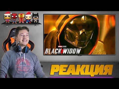 Реакция на трейлер ➤ Черная вдова Специальный ролик / Black Widow Special Look Trailer Reaction