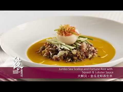 Chinese Restaurant Awards 2014「Chinese Master Chefs」 -  Andy Lau, Sea Harbour