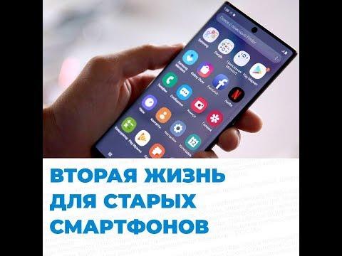 5 крутых идей: что можно сделать со старым смартфоном? Вторая жизнь для телефона