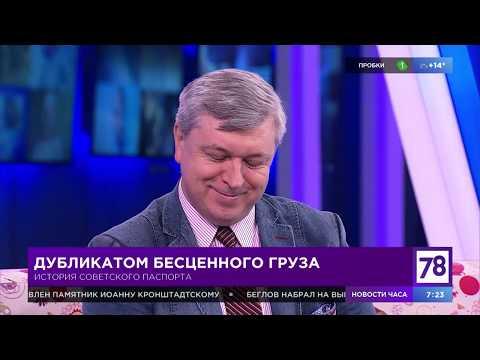 """История советского паспорта в """"Полезном утре"""""""