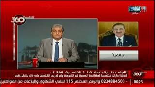 مساعد وزير الداخلية للإعلام| الهجرة غير الشرعية أصبحت ظاهرة إجتماعية