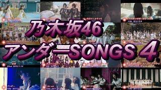 乃木坂46には「アンダー」というシステムがあります。 それはメンバーの...