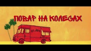 Повар на колёсах (трейлер телеканала Семейное HD)