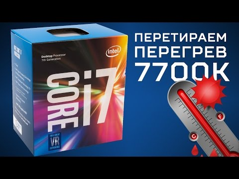 Перегрев Intel Core i7 7700K и другие актуальные темы
