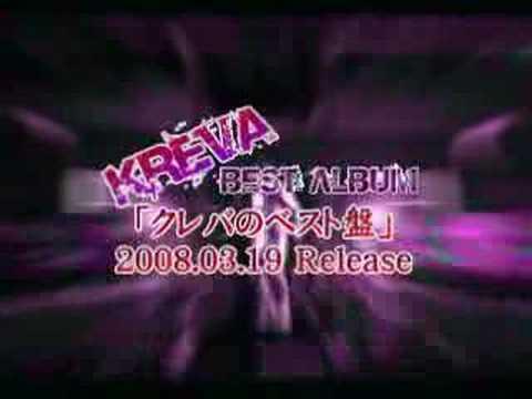 KREVA best album cm tekitou video