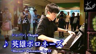 【ストリートピアノ #36】F.ショパン / 英雄ポロネーズ Op.53【岡山駅地下通路広場】