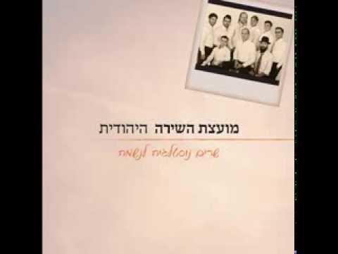 מועצת השירה היהודית - מחרוזת שמחה ♫ The Moetzet - Simcha