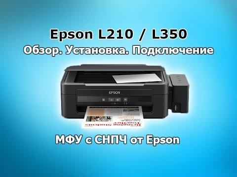 установочный диск epson l210 скачать