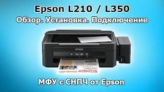 Скачать Epson L210 L350 Обзор Установка Подключение МФУ с СНПЧ