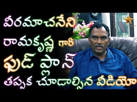 Veeramachaneni Rama Krishna Garu Explaining Food Program Clearly | Gold Star Entertainment