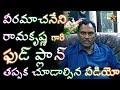 Veeramachaneni RamaKrishna Garu Explaining Food Program Clearly | Gold Star Entertainment